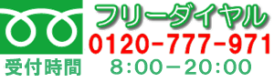 0120-777-971