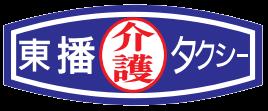東播介護タクシー